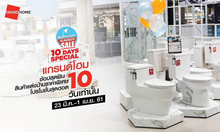 Bathroom Summer Sale – 10 Days Special  10 วันสุดฟิน ช้อปสินค้าราคาแรงและโปรโมชั่นสุดร้อน