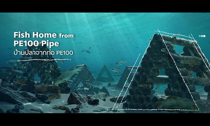 """เอสซีจี ส่งภาพยนตร์โฆษณาชุดใหม่ """"PASSION FOR BETTER""""ตอกย้ำคำมั่นสัญญามุ่งมั่นสร้างสรรค์สิ่งที่ดีกว่า"""