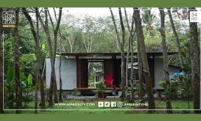 """บ้านเล็กกลางป่ายางเขียวขจี เติมเต็มความอบอุ่นของครอบครัว """"บ้าน (ใน) ป่ายาง"""