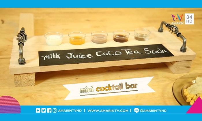 DIY Mini Cocktail Bar เปลี่ยนแผ่นไม้ธรรมดา เป็นถาดเสิร์ฟเครื่องดื่มสุดชิค