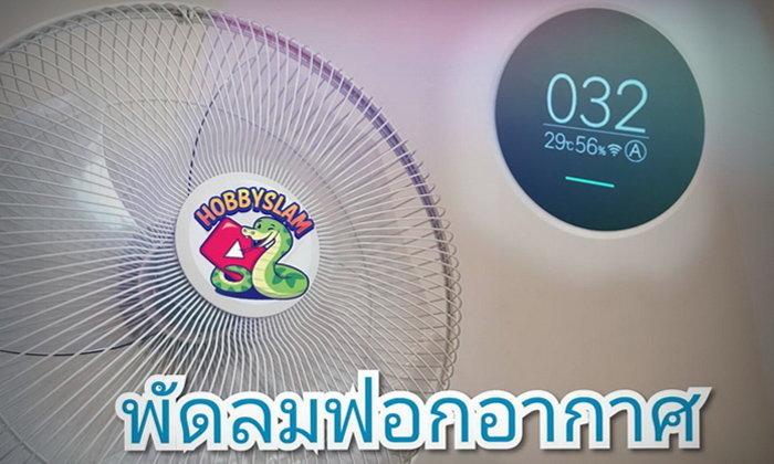 DIY เครื่องฟอกอากาศจากพัดลม เพื่อสู้กับวิกฤตฝุ่น PM 2.5 ด้วยงบ 220 บาท