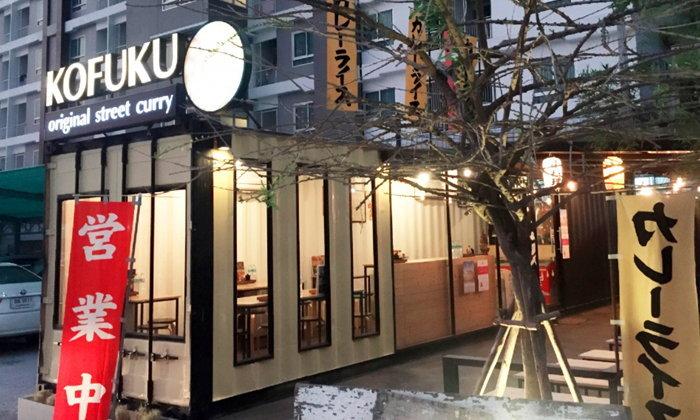 แปลงโฉมตู้คอนเทนเนอร์เก่า...เป็นร้านอาหารญี่ปุ่นแนวสตรีท