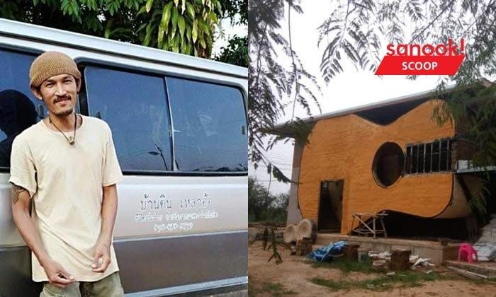 """""""บ้านกีตาร์"""" ฝีมือหนุ่มสุรินทร์ ศึกษาการทำบ้านจากยูทูป รับสร้างบ้านดินทั่วราชอาณาจักร"""