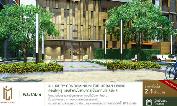 Metro Luxe Rama 4 : เมโทร ลักซ์ พระราม 4