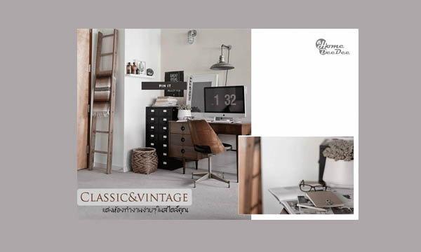 Classic & vintage แต่งห้องทำงานง่ายๆตามสไตล์คุณ