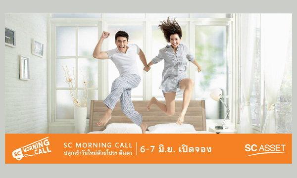 """เอสซีฯจัดโปรโมชั่น """"SC Morning Call"""" ปลุกเช้าวันใหม่ ด้วยโปรตื่นตา"""