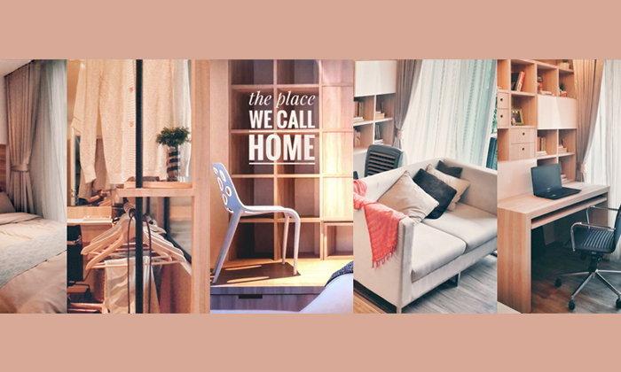 แต่งห้องเล็กๆ ให้ Flexible ( The place we call Home )
