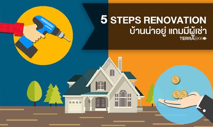 5 steps renovation บ้านน่าอยู่ แถมมีผู้เช่า