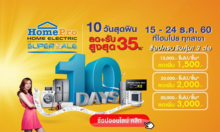 Promotion Super Sale 10 Days 15 – 24 ธ.ค. 60