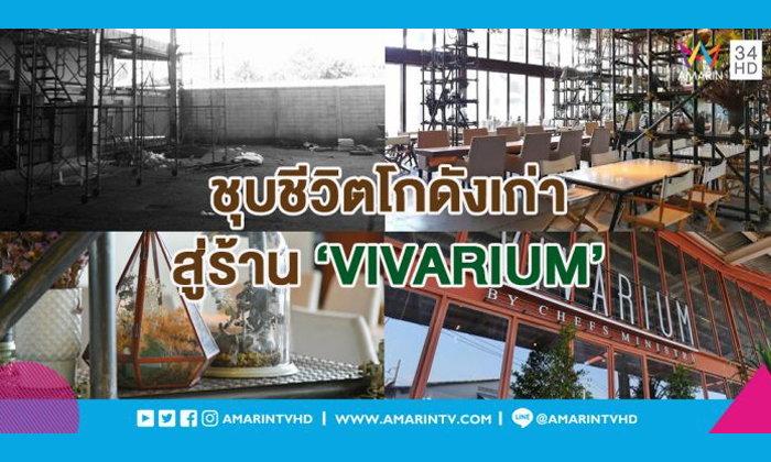 'VIVARIUM' รีโนเวทโกดังเก่า เป็นสวนสวยในเรือนแก้ว