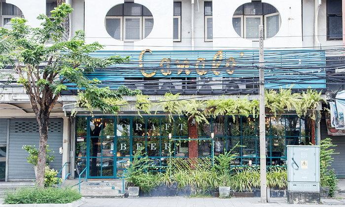 Canale' แปลงโฉมตึกแถวเก่าสู่บาร์ดีไซน์ฮิปบนถนนประชาชื่น