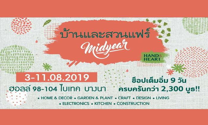 บ้านและสวนแฟร์ Midyear 2019 3 – 11 สิงหาคม 2562