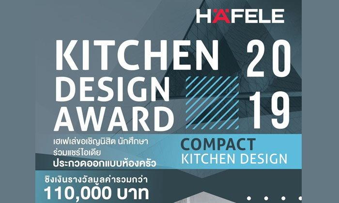 เฮเฟเล่ชวนนักออกแบบ นิสิต นักศึกษา ร่วมประกวดออกแบบห้องครัว ชิงเงินรางวัลมูลค่ารวมกว่า 110,000 บาท