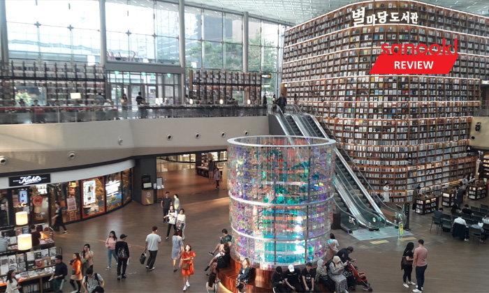 """รีวิว """"ห้องสมุดพยอลมาดัง โทซอควัน"""" ในกังนัม เกาหลีใต้ เวอร์วัง อลังการ"""