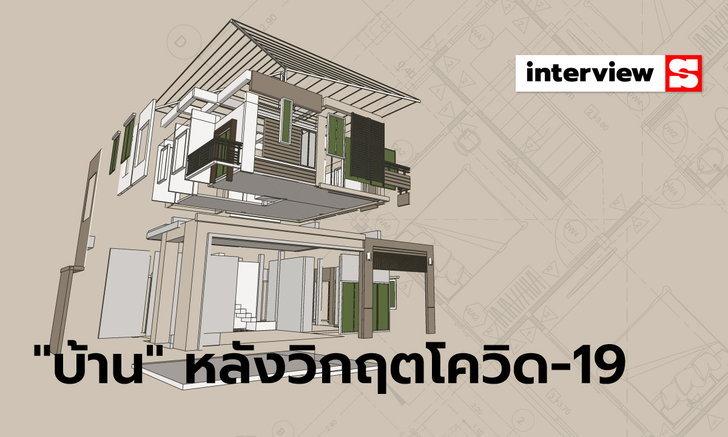"""""""บ้าน"""" หลังวิกฤต """"โควิด-19"""" เป็นเรื่องของการออกแบบพื้นที่และ """"สติ"""" ที่ต้องมีเพิ่มขึ้น"""