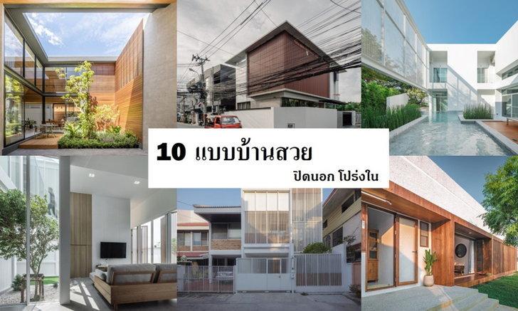 10 แบบบ้านสวย ปิดนอก โปร่งใน ดีไซน์เพื่อบ้านอยู่สบาย