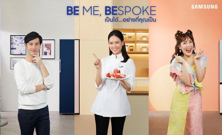 """ออกแบบชีวิตให้ """"เป็นได้...อย่างที่คุณเป็น"""" ในแบบแก๊ป - ลัท - ไอซ์ ผ่านโฆษณา Samsung BESPOKE"""