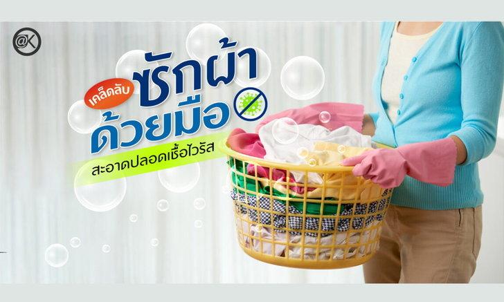 รวม 6 เคล็ดลับซักผ้าด้วยมือช่วงโควิด-19 สะอาดมั่นใจ ปลอดเชื้อไวรัส