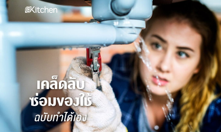 เคล็ดลับซ่อมเครื่องใช้ในครัวฉบับลงมือเอง ง่ายมากไม่ต้องพึ่งช่าง