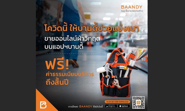 BAANDY (บานดี้) แอปซื้อ-ขายวัสดุก่อสร้าง ยกเว้นค่าบริการ ช่วยผู้ประกอบการฝ่าโควิด 19