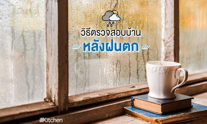 วิธีตรวจสอบบ้านหลังฝนตกขั้นพื้นฐานที่คุณเช็กได้เอง