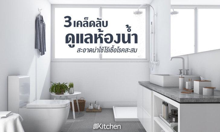 เคล็ดลับดูแลห้องน้ำ สะอาดน่าใช้ปลอดภัยไร้เชื้อโรคสะสม
