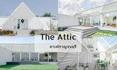 The Attic l ดิ แอตติค คาเฟ่ห้องใต้หลังคา กับสไตล์ Nordic ที่ลงตัวกับธรรมชาติ