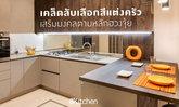 เคล็ดลับเลือกสีห้องครัวให้ถูกโฉลก เสริมมงคลตามหลักฮวงจุ้ย
