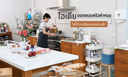 ไอเดียออกแบบครัวทำขนม ใช้งานสะดวกคล่องตัว