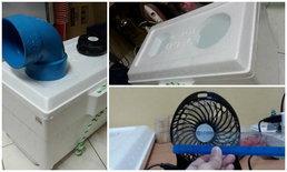 DIY แอร์กล่องมินิ แค่มีกล่องโฟม พัดลม น้ำแข็ง