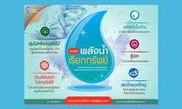 ฮวงจุ้ยพลังน้ำ เรียกทรัพย์ โดย AjanMay