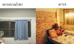 DIY แต่งบ้านให้เหมือนแต่งหน้า ชุบชูใจ แบบฉบับสตรี160 เซน