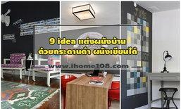 9 idea แต่งผนังบ้านด้วยกระดานดำ