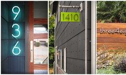 10 ไอเดียเลขที่บ้านสไตล์โมเดิร์น เพิ่มความโดดเด่นให้บ้านของคุณ !!