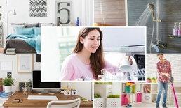 5 นิสัยที่ช่วยให้บ้านของคุณดูสะอาดอยู่ตลอดเวลา