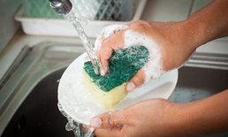 8 ข้อผิดพลาดล้างจานผิด ชีวิตเปลี่ยน