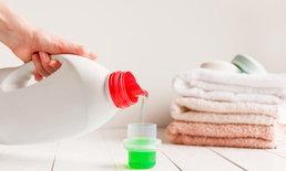 ผ้า 5 ชนิดที่ไม่ควรใช้น้ำยาปรับผ้านุ่ม