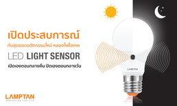 เปิดประสบการณ์กับแลมป์ตั้น ด้วยหลอดไฟ Light Sensor
