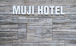 MUJI HOTEL SHENZHEN โรงแรมมูจิสาขาแรกของโลก ความมินิมอลในเซินเจิ้น ประเทศจีน
