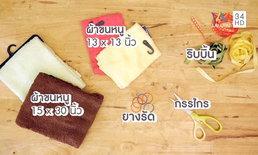 DIY ตุ๊กตาผ้าขนหนู ของขวัญทำง่าย ผู้รับประทับใจ