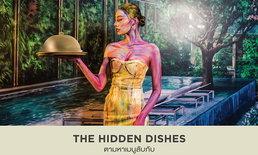 """สิงห์ เอสเตท ชวนค้นหา The Hidden Dishes เมนูลับจากร้านอาหารชื่อดังรอบโครงการ """"อีส สุขุมวิท 43"""""""