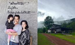 """อากาศหนาวแล้ว """"บ้านภูเขา"""" ของ """"น้องนามรูป"""" ความสุขเรียบง่ายของครอบครัว """"ไก่ มีสุข"""""""