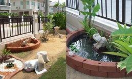 ทำสวนเพิ่มอีกนิด บ่ออิฐประสานตามหลักฮวงจุ้ย ด้วยเงินไม่ถึงพัน By Pat_Girl
