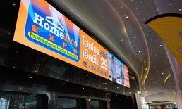 พาออนทัวร์งานโฮมโปร เอ็กซ์โป ครั้งที่ 29  ของถูก ของดี มีจริง อยู่ที่นี่!