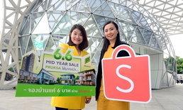 พฤกษา นำร่องบุกตลาดอีคอมเมิร์ซ จับมือ Shopee กับข้อเสนอที่ดีที่สุด จองบ้านเพียง 6 บาท ดีเดย์ 6 เดือน 6 นี้