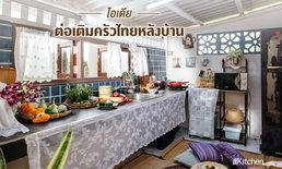 ไอเดียต่อเติมครัวไทยหลังบ้าน