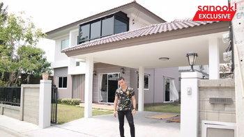 เปิดบ้าน 'เบิ้ล ปทุมราช' เข้าวงการแล้วรุ่ง เก็บเงินสร้างบ้านได้ 2 หลัง