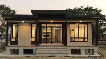บ้านน็อคดาวน์ขนาดกะทัดรัด 2 ห้องนอน 1 ห้องน้ำ ก่อสร้างง่าย ในงบประมาณสุดประหยัด