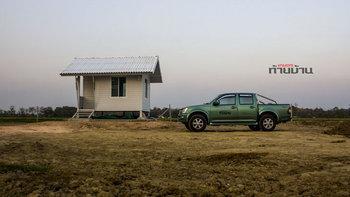 """พาชมไอเดีย """"สร้างบ้านที่กลางทุ่งแบบไม่มีไฟฟ้า"""" ด้วยระยะเวลา 6 เดือน"""