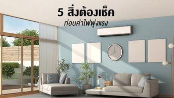 5 วิธีประหยัดค่าไฟจากเครื่องใช้ไฟฟ้าในบ้าน เช็กไว้ก่อนค่าไฟพุ่งแรง